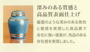 ミニ骨壷『シンプルモダン』