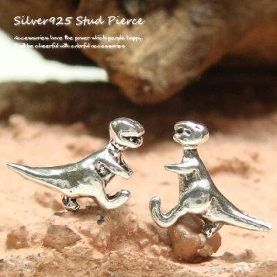 【選べる3点福袋★対象商品!!】シルバーピアス ギャオス と吠えそうな恐竜さんのピアス シルバー925 silver925 シルバーアクセサリー スタッドピアス レディースピアス 可愛い きょうりゅう 怪物