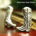 シルバーピアス TOKO TOKO 歩いていこう ウエスタンブーツの可愛いピアス シルバー925 silver925 シルバーアクセサリー スタッドピアス レディースピアス 靴 ウェスタンブーツ シューズ