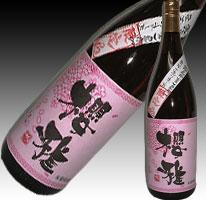綺麗なピンクのサクラ柄ラベル!! (ラベルのデザイナーは、NHKの番組でB'zの稲葉さんがTシャツ...