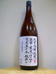 入荷しました!『美味しんぼ』で雄山が銘酒として、紹介していた蔵元 秋鹿 能勢厳寒仕込み手...
