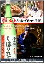 香住鶴(かすみつる) 山廃 しぼりたて生酒 720ml【兵庫の地酒】【R2BY】【2020年冬季新酒】