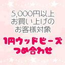 Green Rose ネットショップ Yumiで買える「【5,000円以上お買い上げのお客様対象!】1円ウッドビーズ詰め合わせ /おまけ/アクセサリー/パーツ/材料」の画像です。価格は1円になります。