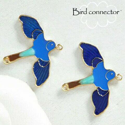 金属コネクター 青い鳥