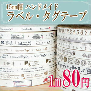 パケット プリントラベル・タグテープ アンティーク ソーイング メジャー フレンチ