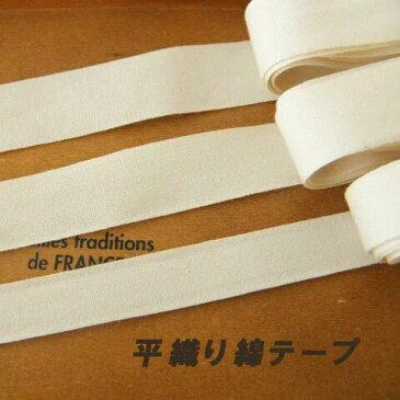 【20mm幅】平織り綿テープ 1M/タグテープ/スタンプテープ/ハンドメイド/パーツ/スタンプ/はんこ/タグ/リボン/ラッピング/Ribbontap023