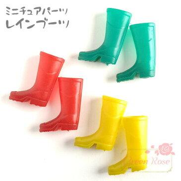 ミニチュアパーツ レインブーツ 全3色 2個 /長靴/アクセサリーパーツ/材料/YM1-1572