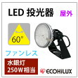 LED大型電球 LED照明 アイリスオーヤマLED投光器 屋内 昼白色irldrsp80n-60bs-l