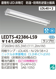 非常輕 LED 日光燈東芝直管形狀帶 ledts-42386-ls9 基地防雨反向富士 2 S 型氫蓄電池 LED 日光燈管