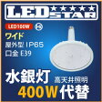 工場・倉庫 高天井照明 LED投光器 水銀灯400W相当 E39口金 110度 ハイディスク100W 昼白色 屋外型
