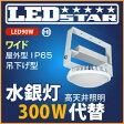 工場・倉庫 高天井照明 LED投光器 水銀灯300W相当 吊下げタイプ 乳白ワイド 110度 ハイディスク90W 昼白色 屋外型