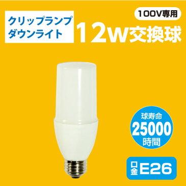 【交換球】 LEDクリップランプ12W