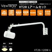 LEDスポットライト-VT20Lアームセット