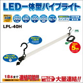 工場・イベント会場・工事・建設現場などの仮設照明に!LEDパイプライト20W