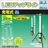 LEDチャージライト