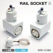 レールソケットS配線ダクト用LEDベースライトソケット1灯タイプ[ホワイト][ランプ別売]KRS-1C-WH
