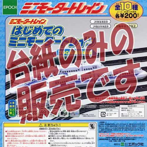 コレクション, その他  700 (EPOCH)