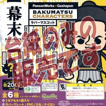 【非売品ディスプレイ台紙】PansonWorks×Gachapon BAKUMATSU CHARACTERS ラバーマスコット バンダイ ガチャポン