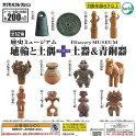 歴史ミュージアム埴輪と土偶+土器&青銅器全12種セット3月再入荷予約エポック社ガチャポン