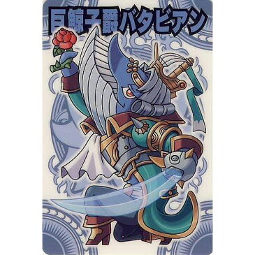 神羅万象チョコ 八柱043:巨鯨子爵バタビアン(ノーマルカード) 大魔王と八つの柱駒 第2弾 バンダイ 食玩