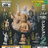 和の心 仏像コレクション2 全6種セット エポック社 ガチャポン ガチャガチャ ガシャポン