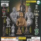 和の心 仏像コレクション3 全6種セット エポック社 ガチャポン ガチャガチャ ガシャポン