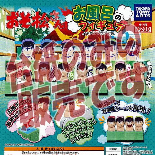 產品詳細資料,日本Yahoo代標|日本代購|日本批發-ibuy99|興趣、愛好|收藏|噠|【非売品ディスプレイ台紙】おそ松さん お風呂のフィギュア イヤホンジャック付き タカラトミーアーツ…