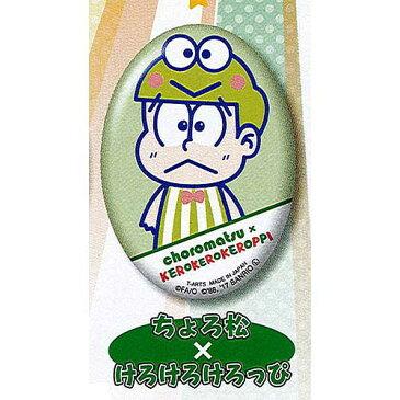 おそ松さん×Sanrio Characters 缶バッジ 3:ちょろ松×けろけろけろっぴ タカラトミーアーツ ガチャポン ガチャガチャ ガシャポン
