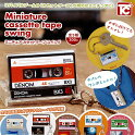ミニチュアカセットテープスイング全5種セットトイズキャビンガチャポンガチャガチャガシャポン