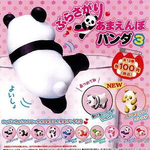 ぶらさがりあまえんぼパンダ3全12種セット動物キャラクターエールガチャポンガチャガチャガシャポン