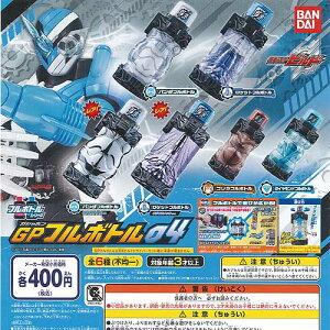 仮面ライダービルドGPフルボトル04レア入り全6種セットバンダイガチャポンガチャガチャガシャポン