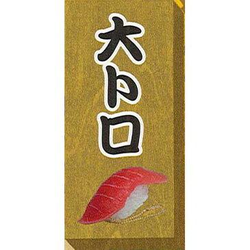 リアルフード BC 寿司 編 1:大トロ 食品ミニチュア エール ガチャポン ガチャガチャ ガシャポン