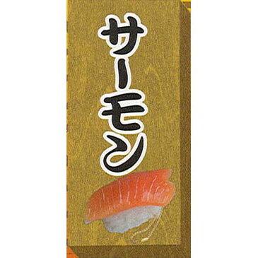 リアルフード BC 寿司 編 3:サーモン 食品ミニチュア エール ガチャポン ガチャガチャ ガシャポン