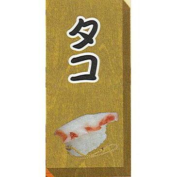リアルフード BC 寿司 編 7:タコ 食品ミニチュア エール ガチャポン ガチャガチャ ガシャポン