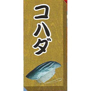 リアルフード BC 寿司 編 13:コハダ 食品ミニチュア エール ガチャポン ガチャガチャ ガシャポン