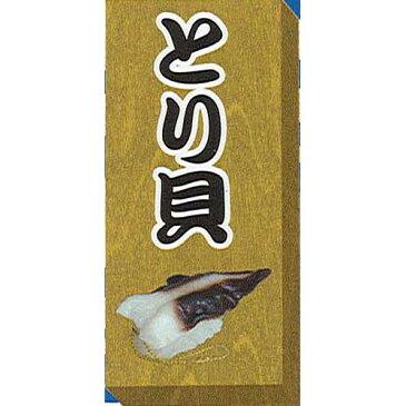 リアルフード BC 寿司 編 16:とり貝 食品ミニチュア エール ガチャポン ガチャガチャ ガシャポン