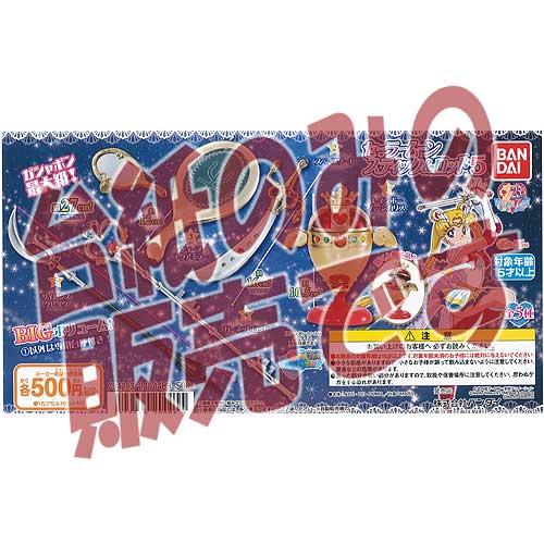 產品詳細資料,日本Yahoo代標|日本代購|日本批發-ibuy99|興趣、愛好|收藏|噠|【非売品ディスプレイ台紙】美少女戦士セーラームーン スティック&ロッド 5 バンダイ ガチャポン …