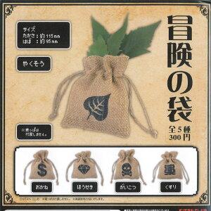 冒険の袋全5種セット5月予約奇譚クラブガチャポンガチャガチャガシャポン