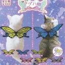 ねこのアゲハ蝶 全6種セット Qualia ガチャポン ガチャガチャ ガシャポン その1