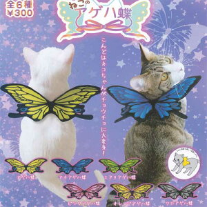 ねこのアゲハ蝶 全6種セット Qualia ガチャポン ガチャガチャ ガシャポン