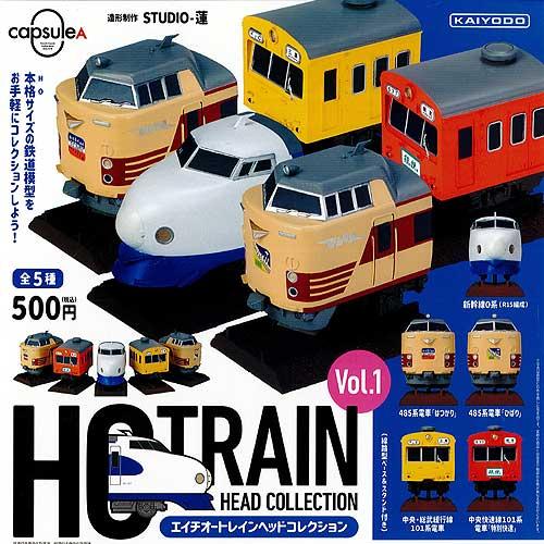 HO TRAIN エイチオートレイン ヘッドコレクション Vol.1 全5種+ディスプレイ台紙セット 海洋堂 ガチャポン ガチャガチャ ガシャポン