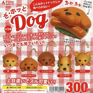 ざ・ホッとDOG全5種セットトイズスピリッツ食品ミニチュアガチャポンガチャガチャガシャポン