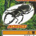 昆虫の森 G 猛襲 スズメバチ 軍団 3:ノコギリクワガタ タカラトミーアーツ ガチャポン ガチャガチャ ガシャポン