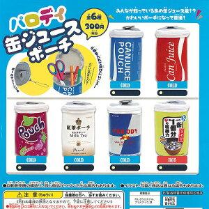 パロディ缶ジュースポーチ全6種セット6月予約ATエンタープライズガチャポンガチャガチャガシャポン