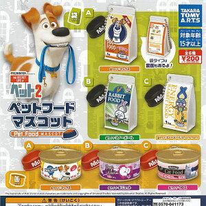 Pets2フードマスコット全6種セット7月予約タカラトミーアーツガチャポンガチャガチャガシャポン