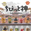 海外デザイナーシリーズちびっと神G.G.ANIMAL全5種セットパートナートイズガチャポンガチャガチャガシャポン