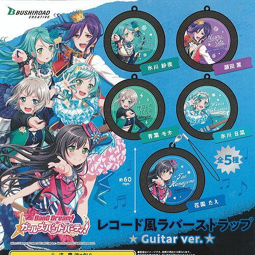 コレクション, ガチャガチャ ! ! Guitar ver. 5
