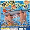 サンマ のびーる 全5種セット ATエンタープライズ 秋刀魚...