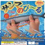 サンマ のびーる 全5種セット ATエンタープライズ 秋刀魚 ガチャポン ガチャガチャ ガシャポン