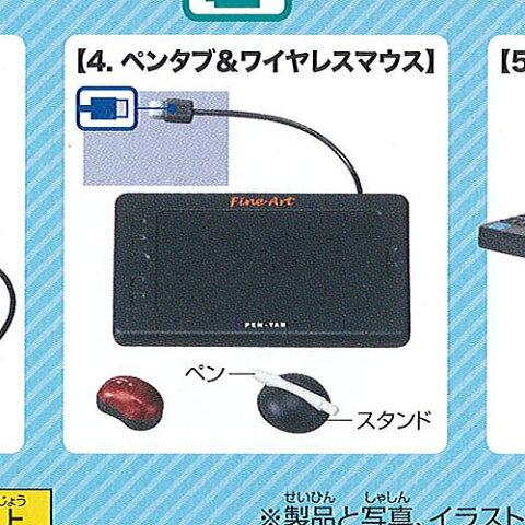 手のひら PC & サプライ 4:ペンタブ&ワイヤレスマウス エポック社 ガチャポン ガチャガチャ ガシャポン